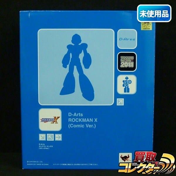 魂ネイション 2011 限定 D-Arts ロックマンX コミックVer.