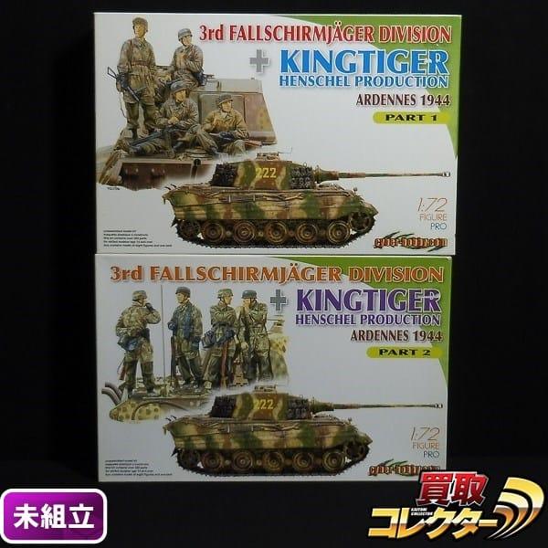 サイバーホビー 1/72 第3降下猟兵師団 + キングタイガー P1 P2