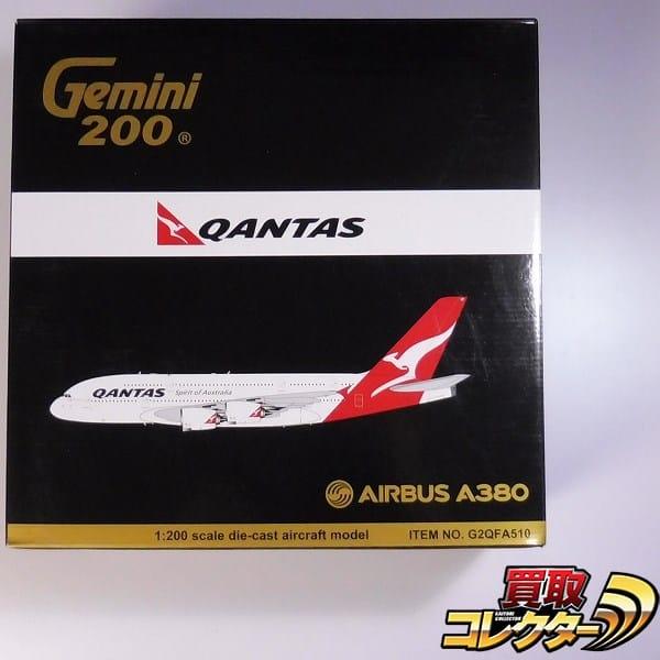 ジェミニ200 1/200 エアバス A380 カンタス航空 VH-QF