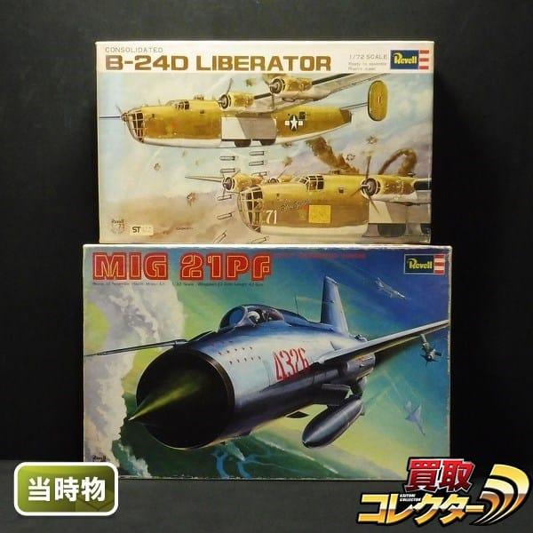 レベル 当時 グンゼ 1/32 ミグ21PF フィッシュベッド 1/72 B-24D