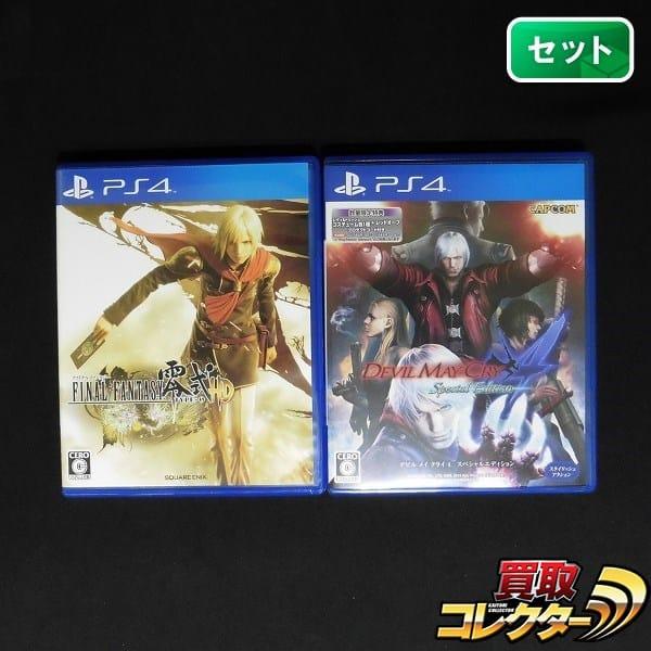 PS4 ファイナルファンタジー零式HD デビルメイクライ4 / FF