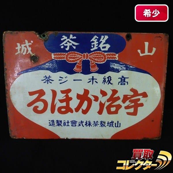 ホーロー看板 山城製茶 高級ホージ茶 宇治かほる