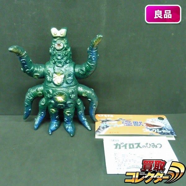 ベアモデル ソフビ ガイロス ウルトラセブン 怪獣 /円谷 蛸