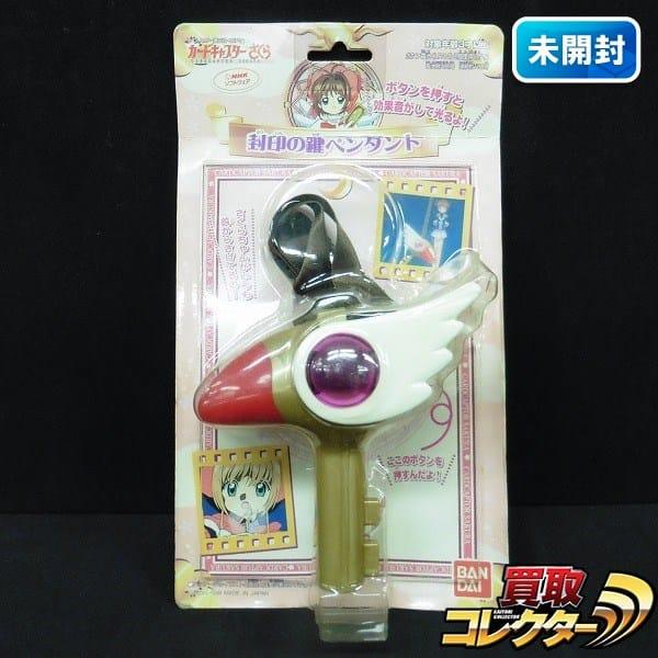 カードキャプターさくら 封印の鍵 ペンダント / CLAMP