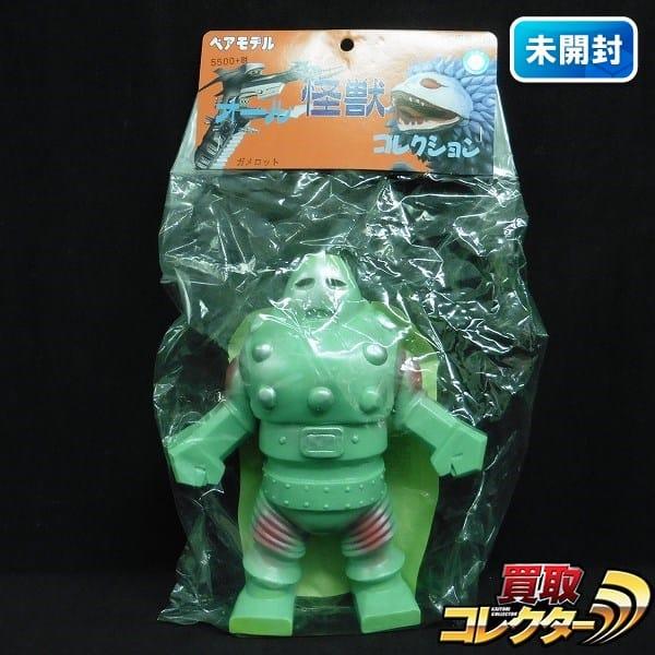 ベアモデル ソフビ ガメロット / ウルトラマンレオ 怪獣