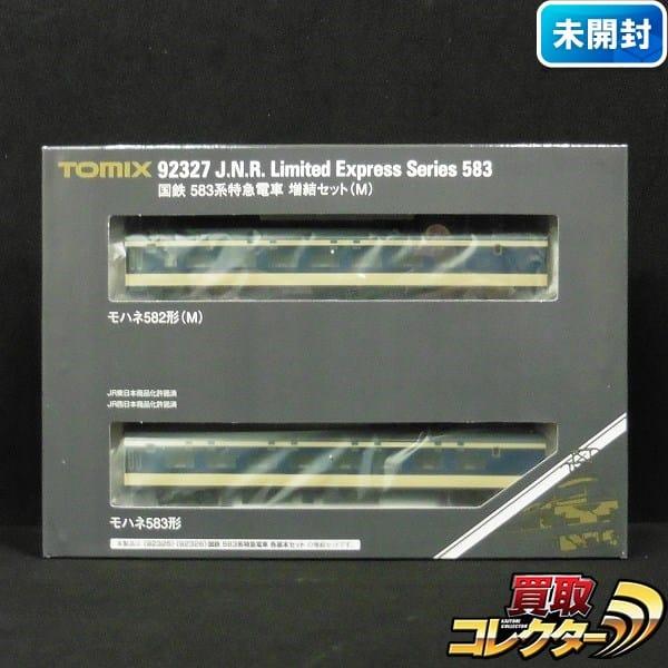 TOMIX 92327 国鉄 583系特急電車 増結セット(M) / Nゲージ