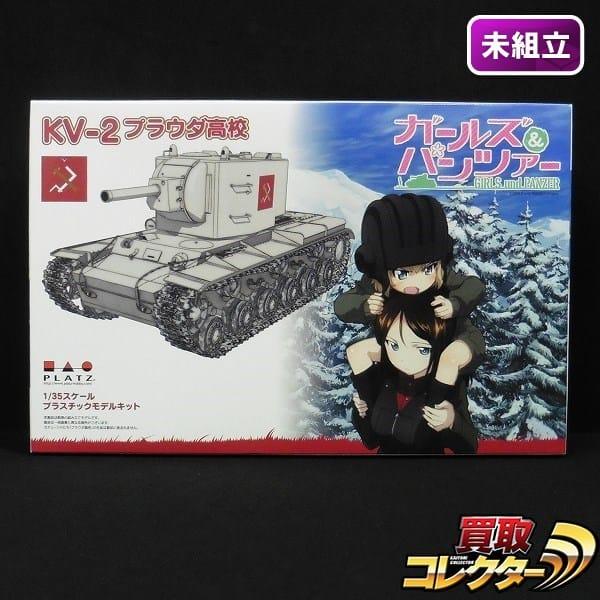 PLATZ 1/35 KV-2 プラウダ高校 ガールズ&パンツァー ガルパン