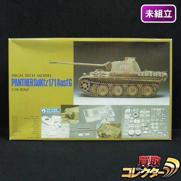 グンゼ 1/35 パンターG型 ハイテックモデル / パンサー