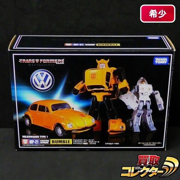 TF トランスフォーマー マスターピース MP-21 バンブル / VW