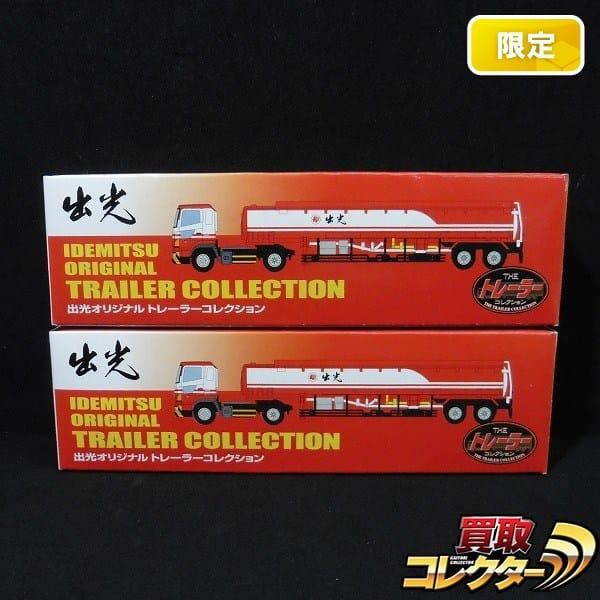 出光オリジナル トレーラーコレクション / 日野プロフィア