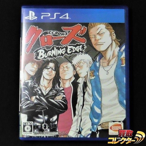 PS4 クローズ BURNING EDGE バーニングエッジ / バンダイナムコ