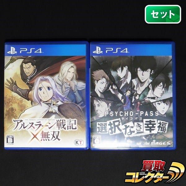 PS4 2本 サイコパス PSYCHO-PASS + アルスラーン戦記 × 無双