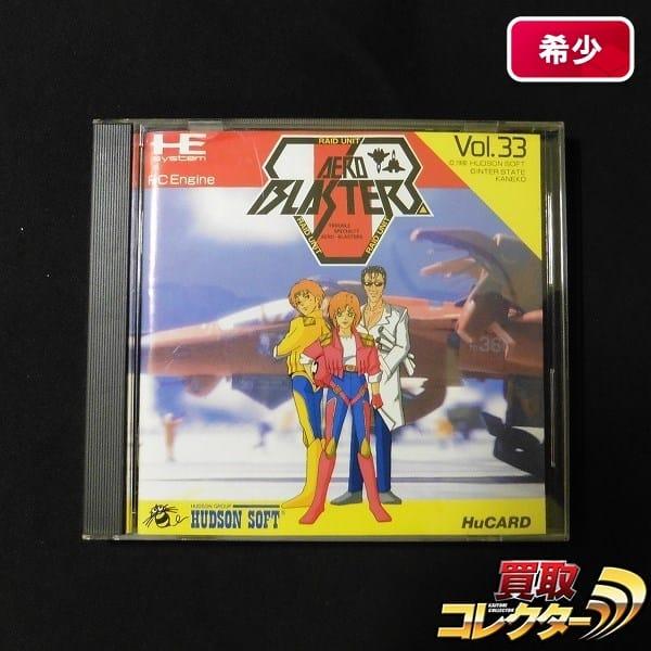 PCエンジン エアロブラスター AEROBLASTER / Huカード