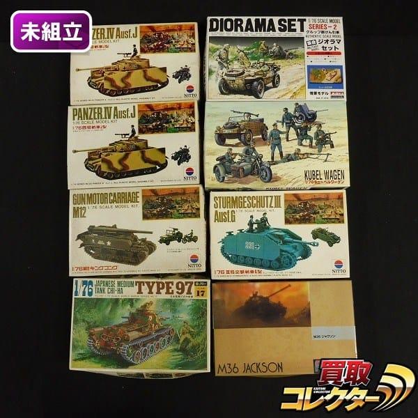 1/76 日東 Ⅳ号戦車J型 Ⅲ号突撃砲 アリイ ジオラマセット 他