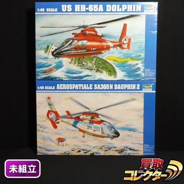 トランペッター 1/48 SA365N ドーファン2 HH-65A ドルフィン