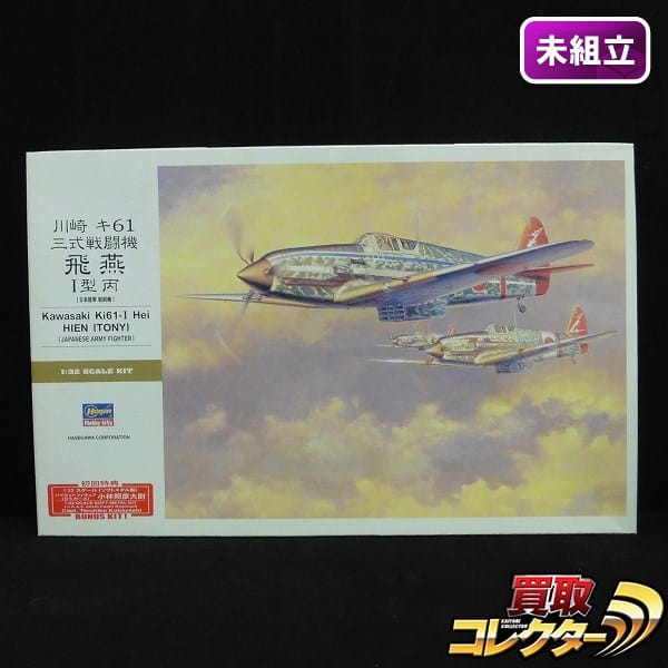 ハセガワ 1/32 川崎キ61 三式戦闘機 飛燕 I型丙 初回特典付
