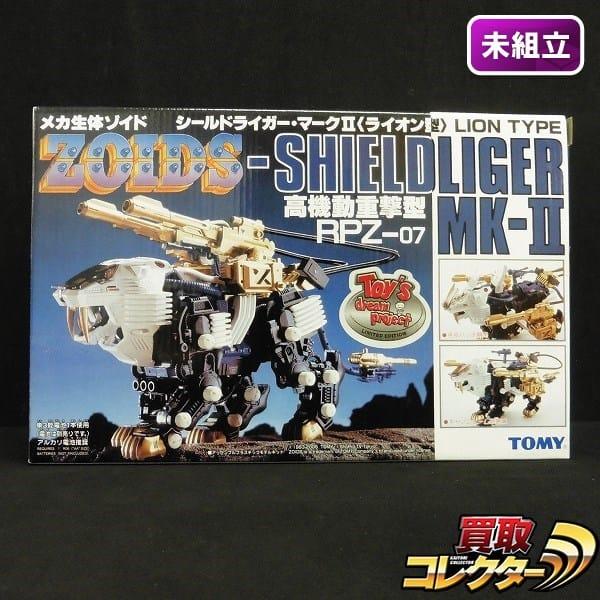 ゾイド 1/72 PRZ-07 シールドライガー マークII ライオン型