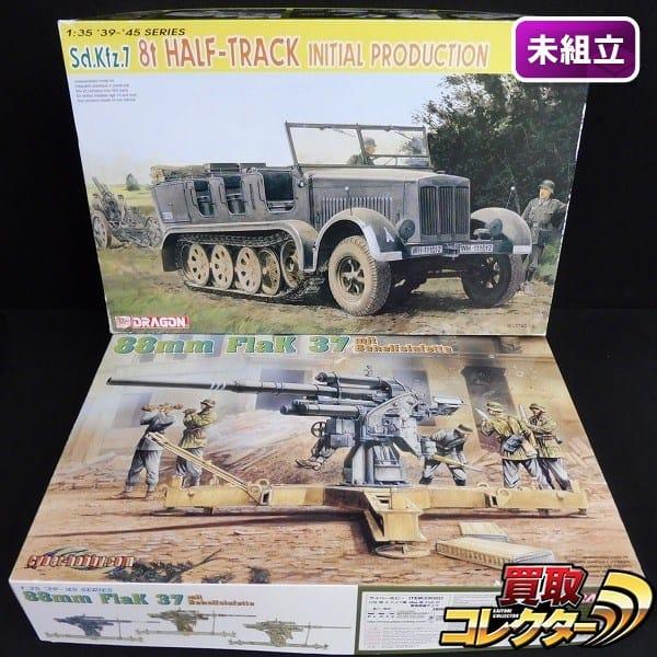 1/35 ドラゴン 8t HALF-TRACK サイバーホビー 88mm Flak37