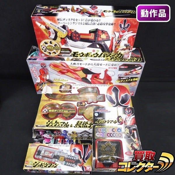 侍戦隊シンケンジャー 烈火大斬刀 モウギュウバズーカ 他