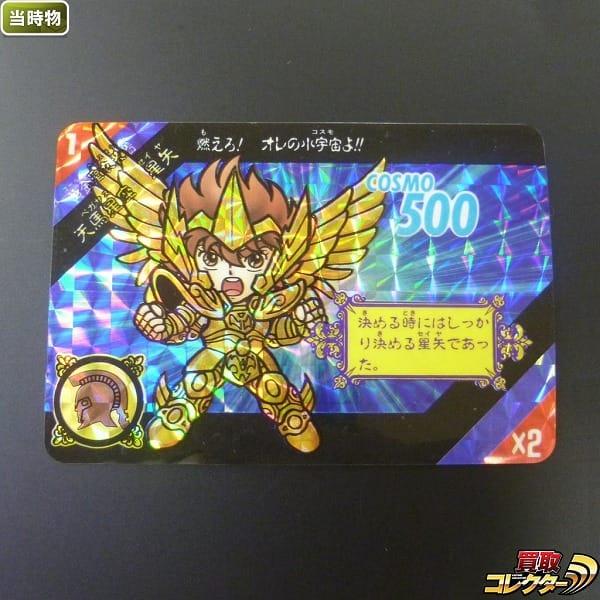 聖闘士星矢 セイントパラダイス カードダス 1 星矢 1991年