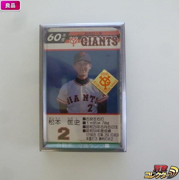 タカラ プロ野球 ゲーム カード 60年度 読売巨人軍 ジャイアンツ