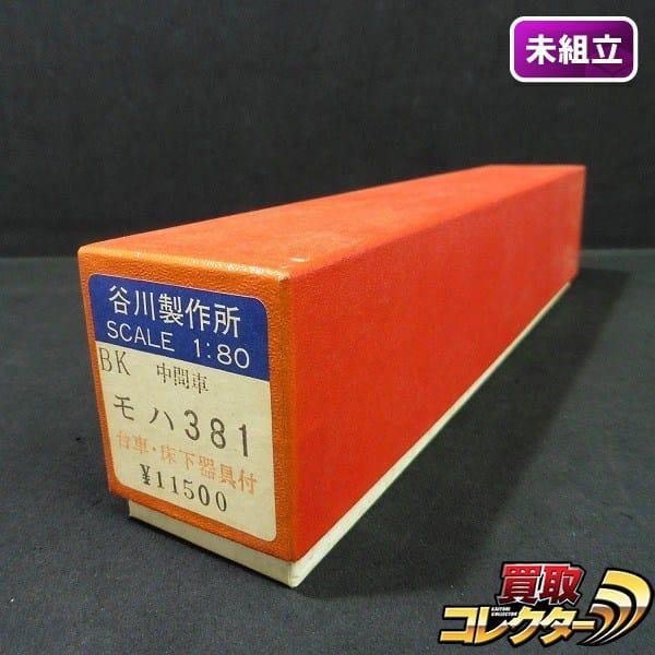 谷川製作所 HO BK 中間車 モハ381 / 車体バラキット タニカワ