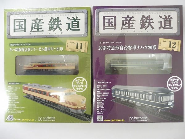 アシェット 国産鉄道コレクション 11~17 20 21 24 56_2