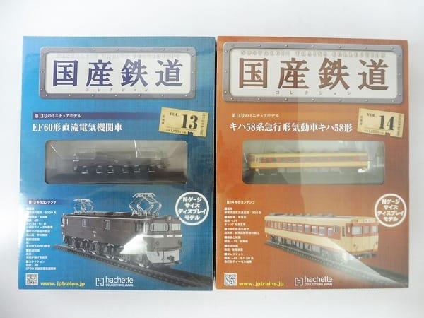 アシェット 国産鉄道コレクション 11~17 20 21 24 56_3