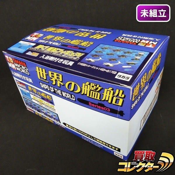 タカラ 世界の艦船シリーズ3 KM 665型 青の6号 モーター 他