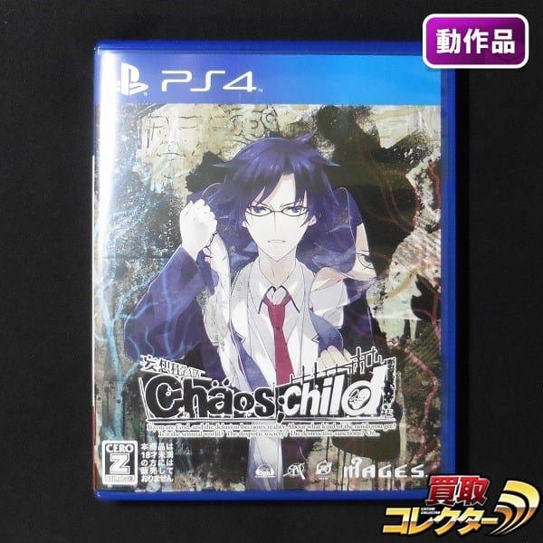 PS4 ソフト カオスチャイルド CHASO CHILD / プレイステーション