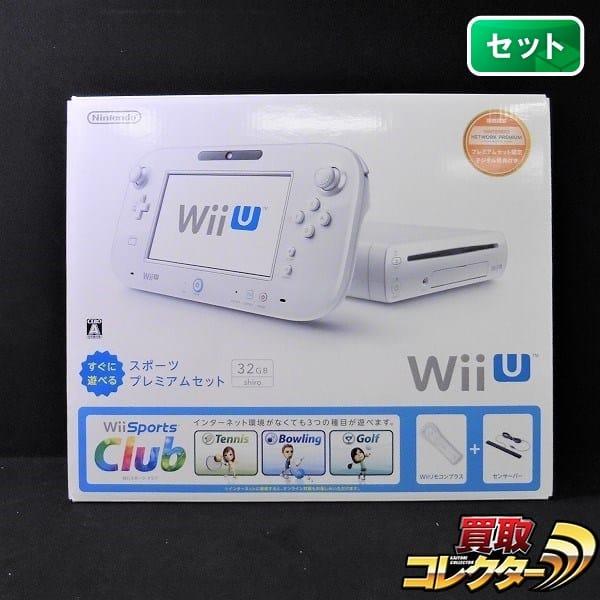 Wii U すぐに遊べる スポーツプレミアムセット nintendo
