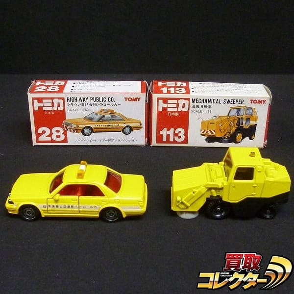 トミカ 赤箱 クラウン道路公団パトロールカー 道路清掃車 日本製