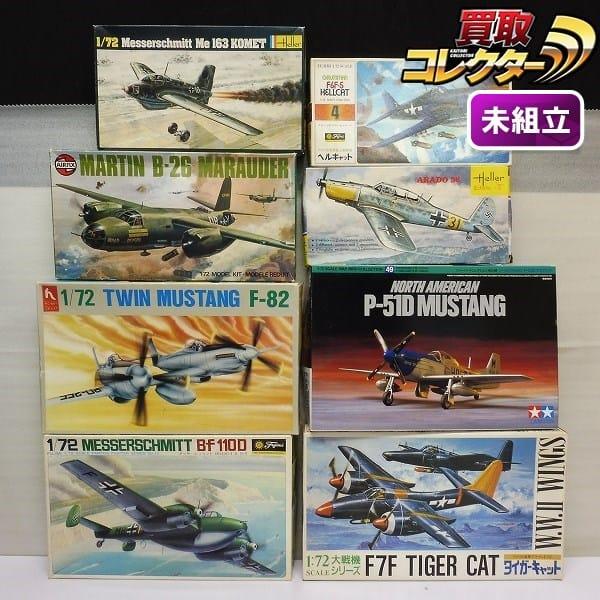 1/72 P-51D マスタング F6F ヘルキャット F7F Bf-110B Me-163 他