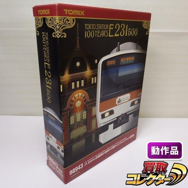 TOMIX 98943 JR E231-500系 通勤電車セット 東京駅100周年