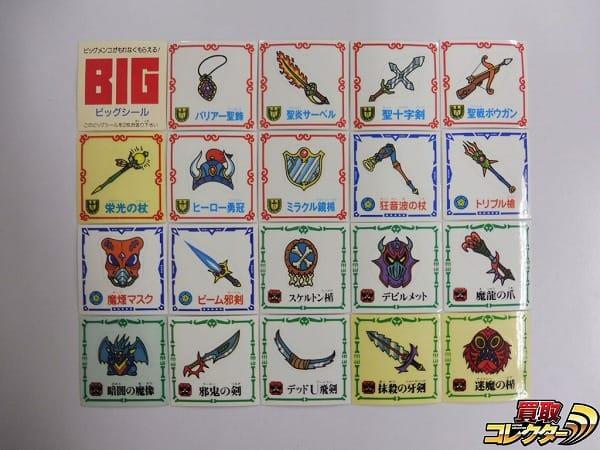 マーメイド ドラゴンワールド マイナーシール 20枚 ビッグシール