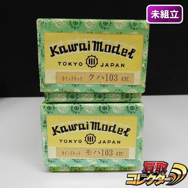 カワイモデル HO クハ モハ103 ATC カインドキット / 国鉄