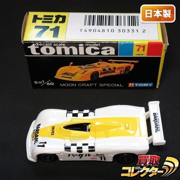 トミカ 黒箱 No71 ムーンクラフトスペシャル バーダル#11 日本製