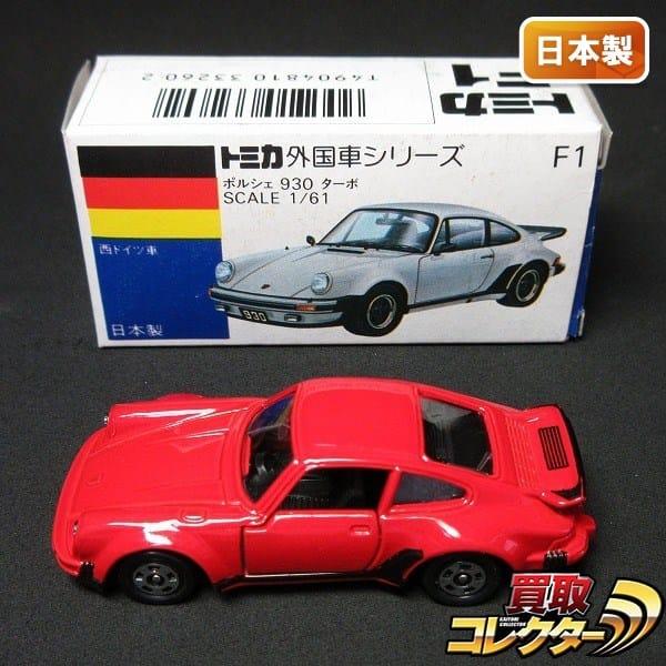 トミカ 青箱 F1 ポルシェ  930 ターボ 赤 黒シート 日本製