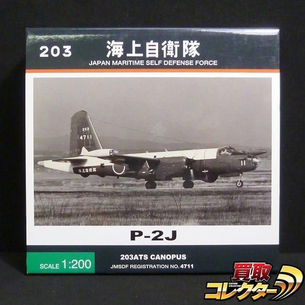 全日空商事 1/200 P-2J 海上自衛隊 203 No.4711 / JM22011