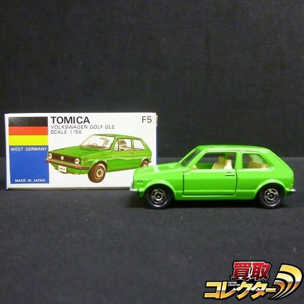 トミカ 青箱 F5 フォルクスワーゲン ゴルフGLE 緑 日本製