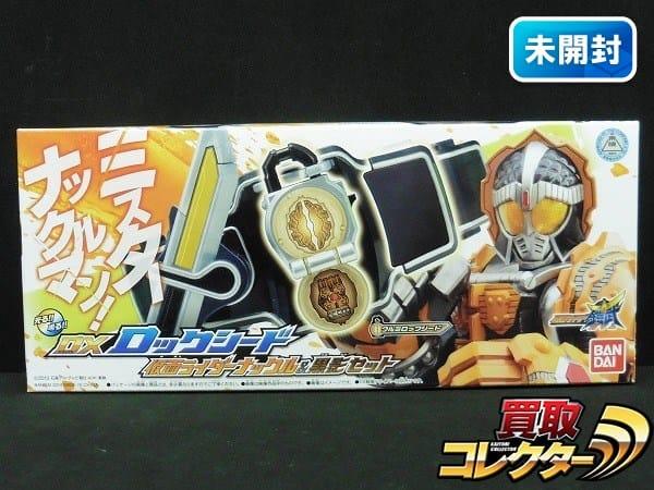 DXロックシード 仮面ライダーナックル&黒影セット /鎧武
