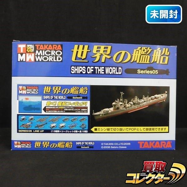 タカラ TMW 1/700 世界の艦船 シリーズ 05 12箱入 1BOX
