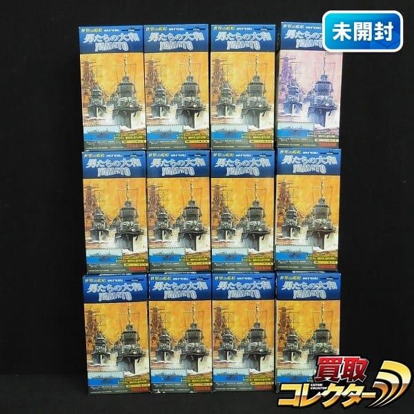 タカラ 大量 TMW 世界の艦船 男たちの大和 ×12