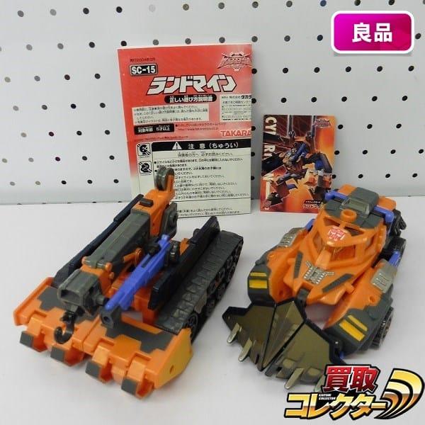 タカラ トランスフォーマー スーパーリンク SC-15 ランドマイン
