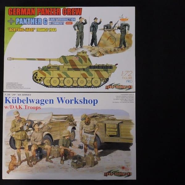 サイバーホビー 1/72 戦車兵+パンターG キューベルワーゲン+DAK