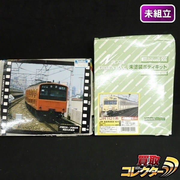 グリーンマックス Eシリーズ Nゲージ JR 201系 101系