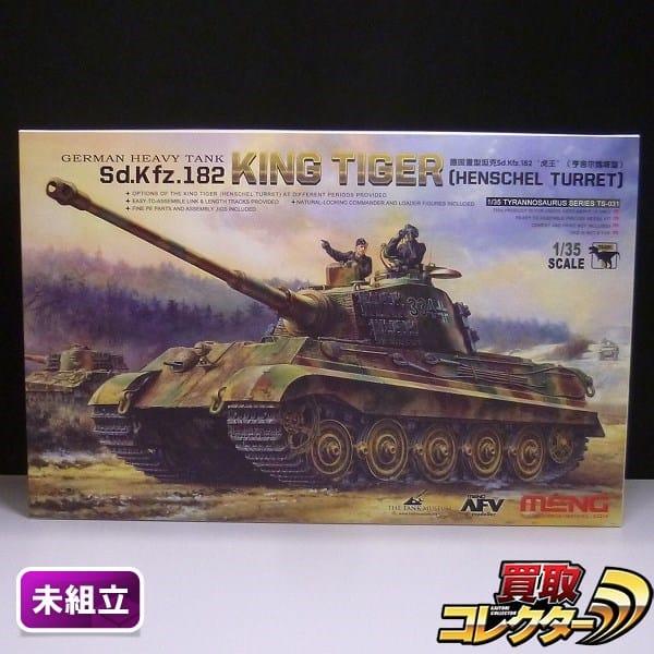 MENG 1/35 キングタイガー ヘンシェル砲塔 金属砲身&PE付