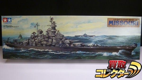タミヤ 1/350 アメリカ海軍 BB-63 戦艦ミズーリ