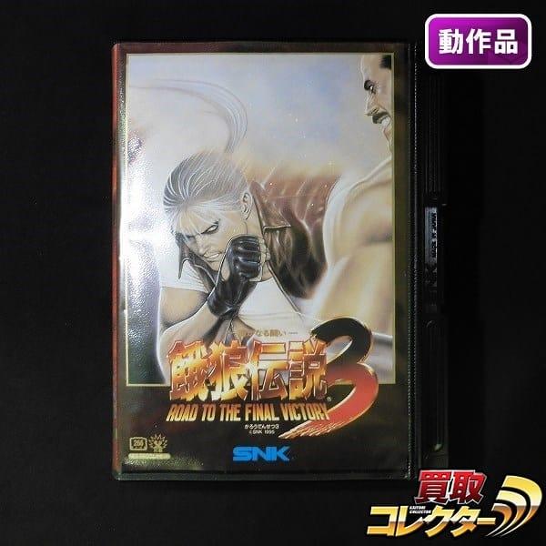 エスエヌケー ネオジオ 餓狼伝説3 ソフト /  ROM ロム