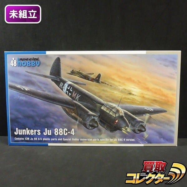 スペシャルホビー 1/48 ユンカース Ju88C-4 / ICM Ju88A-5_1